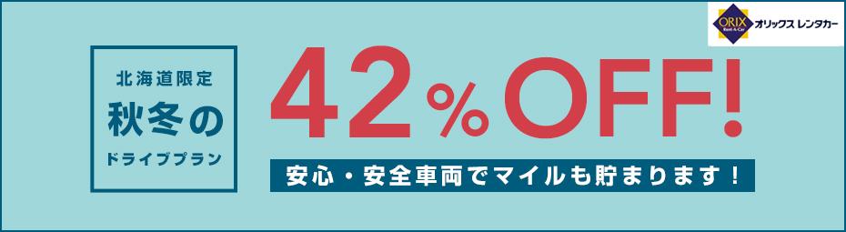 【北海道限定】春~初夏のレンタカードライブプラン!最大36%OFF!安心・安全車両でマイルも貯まります!