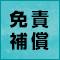 【沖縄本島エリア限定】マイルもたまる!安心の免責補償込みキャンペーン安全車両でマイルも貯まります!