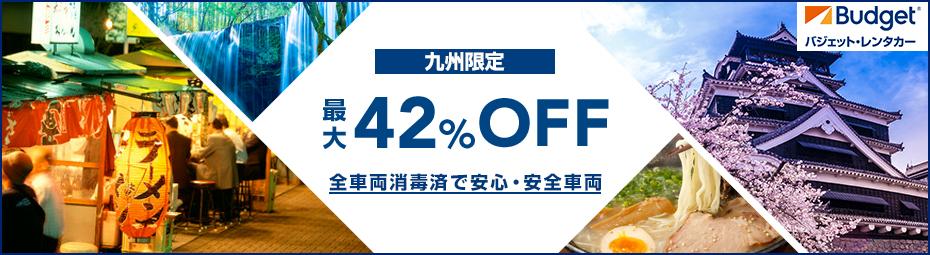 【九州限定】最大42%OFF!全車両消毒済で安心・安全車両でお得なドライブ キャンペーン♪