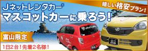 1日1台限定♪キュートな特別仕様車が富山上陸!