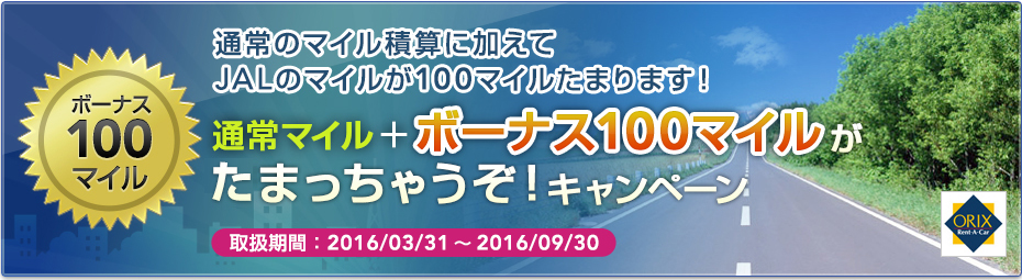 [JAL]通常マイル+ボーナス100マイルがたまっちゃうぞ!キャンペーン