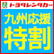 [JAL]九州応援!特別割引キャンペーン!30%off!