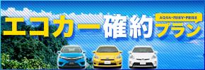 【四国限定】低燃費で人気のエコカー《禁煙車》確約プラン