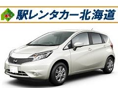 駅レンタカー北海道東室蘭営業所『【JAL】スタンダードプラン☆ 10%割引♪(禁煙車)』