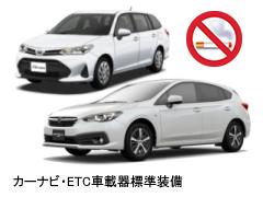 スカイレンタカー金沢南店『【JALマイル】《禁煙車》レンタカー利用でマイルをためよう!ミドルクラス』