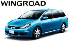 [代表車種] ウィングロード1.5