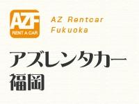 アズレンタカー福岡、アズレンタカー福岡、軽自動車(ekワゴン、モコ、ワゴンR、ムーヴ、ライフなど)24h
