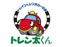 駅レンタカー東日本、郡山営業所、駅レンタカーインターネット10%割引プラン