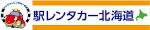 ジェイアール北海道レンタリース旭川空港営業所