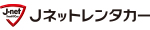 Jネットレンタカー新潟空港カウンター